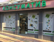 Магазин Бургас ул.Кирил и Методий 39