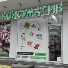 Магазин Царево Ул.Хан Аспарух 60